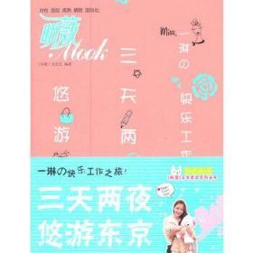 三天两夜悠游东京 昕薇杂志社 编著 9787506476225 中国纺织出版社 正版图书