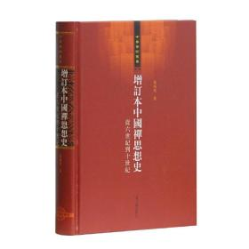 增订本中国禅思想史——从六世纪到十世纪(中华学术丛书) 葛兆光 9787532550944 上海古籍出版社 正版图书
