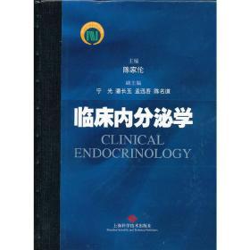 临床内分泌学(精) 陈家伦 主编 9787532399932 上海科学技术出版社 正版图书