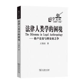 法律人类学的困境 法学文库 王伟臣 著 商务印书馆