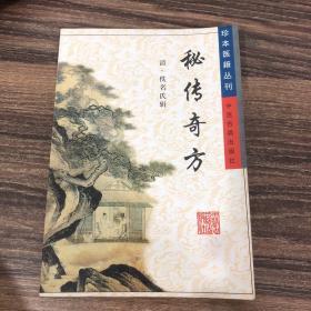 珍本医籍丛刊 秘传奇方
