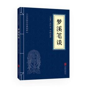 梦溪笔谈 沈括 9787550291508 北京联合出版公司 正版图书