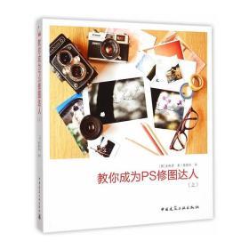 教你成为PS修图达人(上) (韩)金株源 著,高银玲 译 9787112172184 中国建筑工业出版社 正版图书