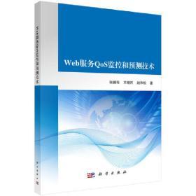 Web服务QoS监控和预测技术 张鹏程,王继民,赵和松 9787030549747 科学出版社 正版图书