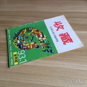 收藏 1993.1 (创刊号)
