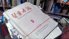 医药通讯/1975/3