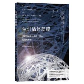 认识活体筋膜 编者 [法]让-克劳德·甘博图 [英]科林·阿姆斯特朗,译者 李哲,后浪出版 9787518947409 科学技