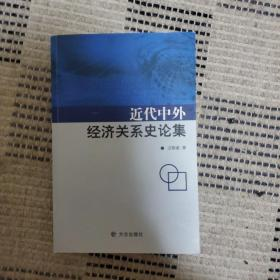 近代中外经济关系史论集(一版一印)