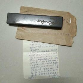 著名翻译家 丁一  先生 信札 一通一页