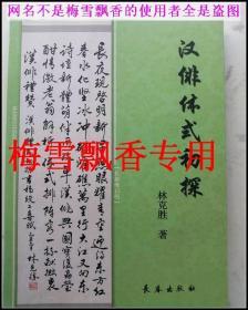汉俳体式初探