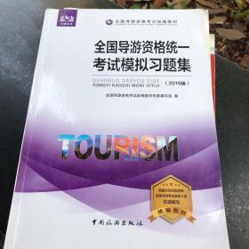 全国导游资格统一考试模拟习题集(2019版)