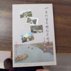 苏州百年明信片图录(时永良签赠)