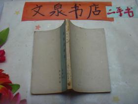 美国侵华史 1949年版 tg-134如图 书脊破损 皮底小斯痕 皮有字