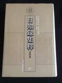 日知录集释全校本(下册)