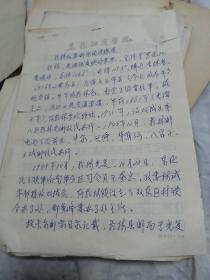 黑龙江伪满时期邮政史料  拉林加盖邮票纯属臆造(手稿)