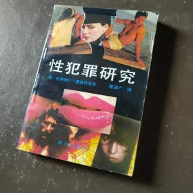 性犯罪研究
