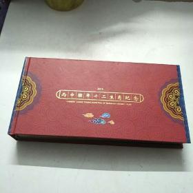 丙申猴年十二生肖纪念100,Ag999,每张重2g,12张一套