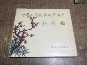 中华人民共和国教师节纪念册 精装  架672外