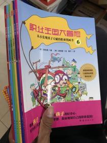 职业王国大冒险(全6册)