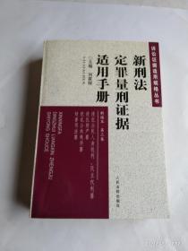 新刑法定罪量刑证据适用手册  (新编本、第三卷 )