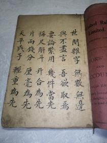 少見清或民國手抄雜字文獻《四言雜字》(世間雜字,無數無邊)一厚冊全