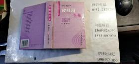 皮肤科手册 ——中西医结合临床诊疗丛书  大32开本精装  包快递费