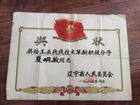 老奖状,辽宁省人民委员会1964年7月
