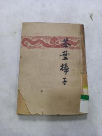 《茶叶棒子》民国37年再版