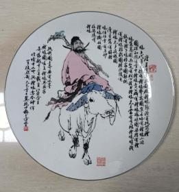 1990年《法治日报》创刊十周年定制范曾人物画纪念瓷盘