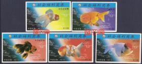 1990年发行社会福利奖券-彩票【中国金鱼】A组-5枚,(A5-1)红头白龙睛、(A5-2)狮子头、(A5-3)朱顶紫龙袍、(A5-4)花狮头、(A5-5)鹅头红,票背小花猫钓鱼图全套,发行量小