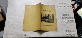 《盆栽葡萄》齐齐哈尔市园艺研究所   32开本