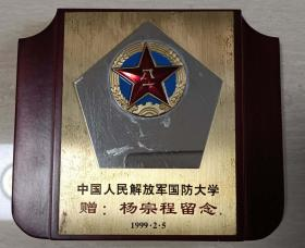 """1999年""""国防大学赠-留念""""木托铜徽章纪念牌"""