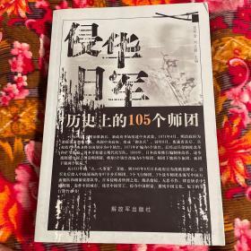 侵华日军历史上的105个师团(日本军队编制沿革历史资料)