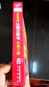 DK宝宝捉迷藏认知立体书-交通工具
