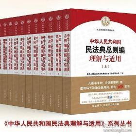 中华人民共和国民法典理解与适用全套11本平装