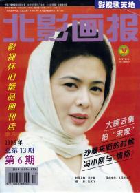 北影画报 1995年6期 何赛飞林芳兵冯宝宝