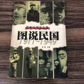 图说民国:百年叱咤风云录