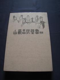山西古代壁画精粹 大开厚册精装本 江苏美术出版社2015年一版一印 私藏好品