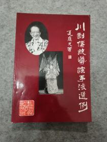 川剧传统导演手法选例