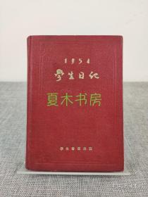 罕见香港老日记本《1954学生日记》香港学生书店 1953年初版,空白未使用无字迹,笔记本