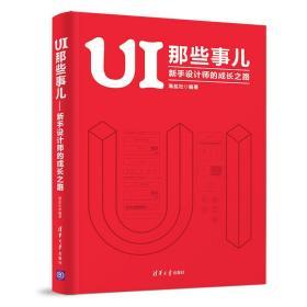 UI 那些事儿:新手设计师的成长之路 海盐社 9787302530930 清华大学出版社 正版图书