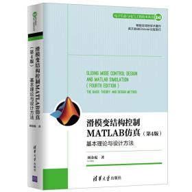 滑模变结构控制MATLAB仿真:基本理论与设计方法(第4版)(电子信息与电气工程技术丛书) 刘金琨 978730254