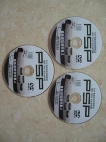 最新PSP资料集2(全3碟)