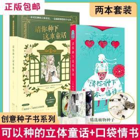 全新正版正版现货 创意种子书 请你种下这本情诗+请你种下这本童话 2册套装 可以种的立体童话 浪漫情诗 玩趣减压亲子互动书籍 礼品互赠
