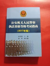 公安机关人民警察执法资格等级考试指南(2017年版)