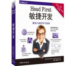 "Head First敏捷开发 安德鲁施特尔曼"",""詹尼弗格林"",""乔莹"",""谢连宝 9787519830038 中国电力出版社 正版图书"