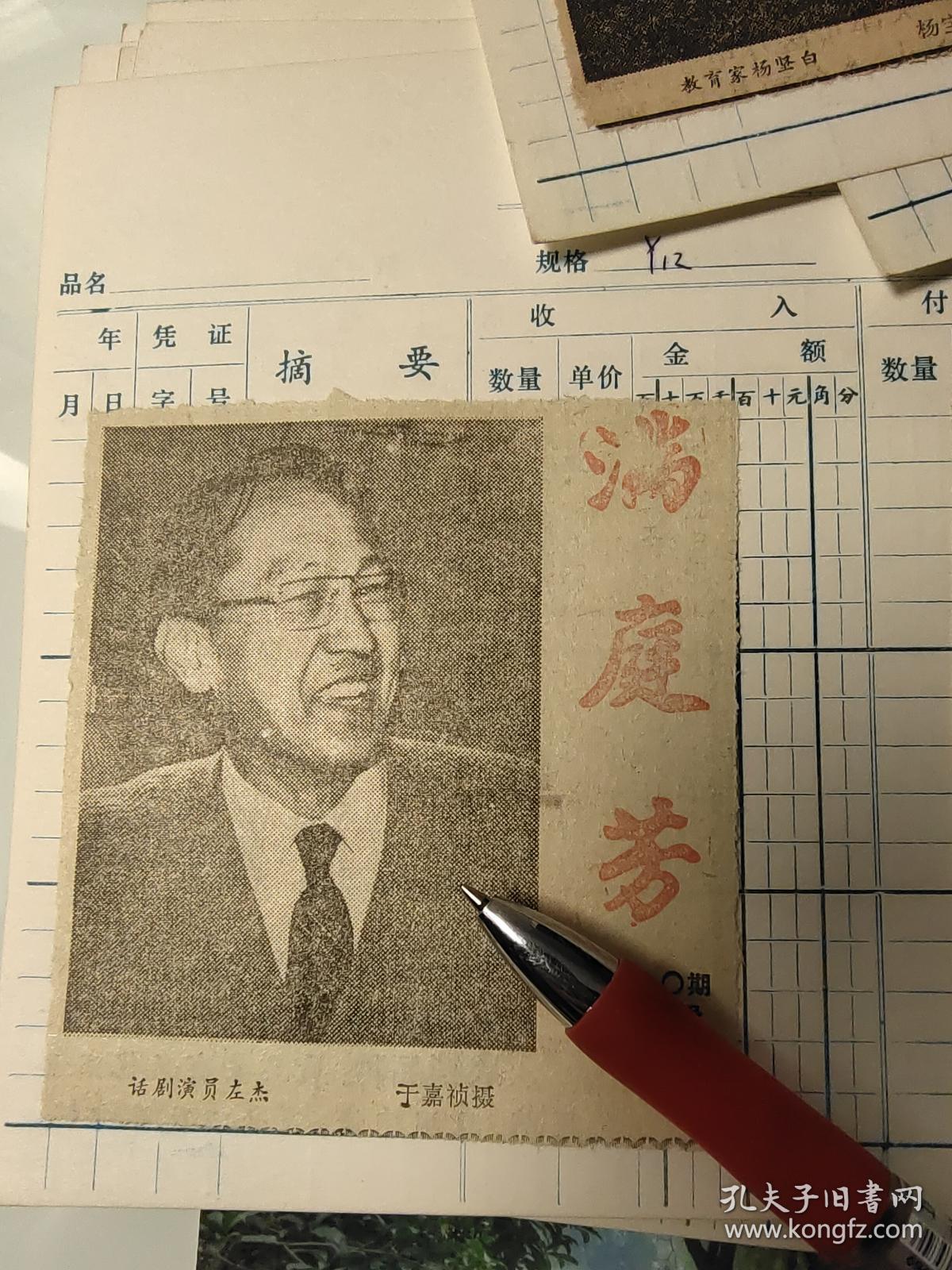 话剧演员左杰、左杰,江苏人。天津人民艺术剧院一级演员左杰。于嘉祯摄影