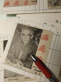 摄影家方弘、方弘,原名萧卓千,1912年生,山东省掖县(今莱州市)人。