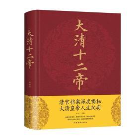 全新正版大清十二帝(精装)清宫档案深度揭秘大清皇帝人生纪实