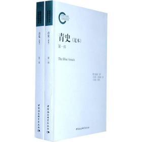 青史(足本)(第一部.第二部) 管·宣奴贝 原著,王启龙、还克加 译 9787516105535 中国社会科学出版社 正版图
